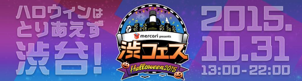 渋谷ハロウィンフェスティバル
