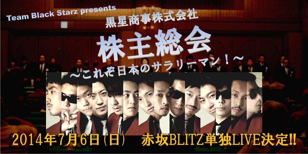 Team Black Starzのワンマンライブが赤坂BLITZにて開催決定!