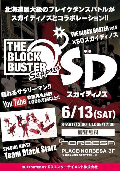 『THE BLOCK BUSTER vol.5 × SDスガイディノス』